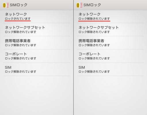 so-02g-sim-unlock