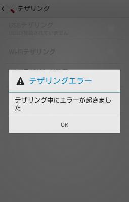 so-02g-tethering-error