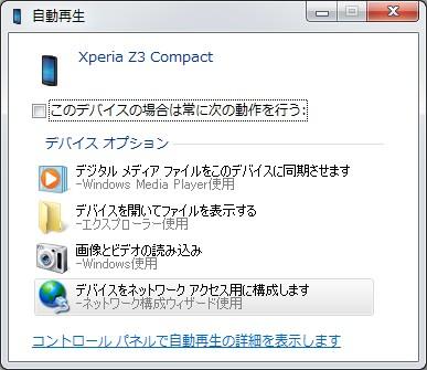 xperia-pc-pairing5