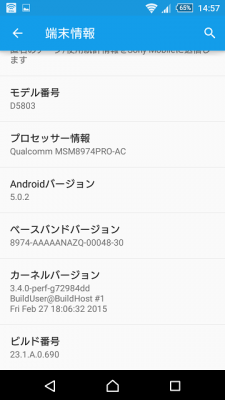xperia-z3c-lollipop-5