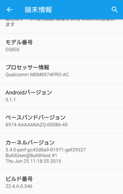 xperia-z3c-android-5.1.1