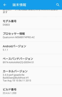 xperia-z3c-updated-20150926
