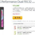 ExpansysでXperia Xシリーズの販売価格が判明、Xperia X Performance Dual F8132は72,200円
