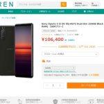 ETOREN、「Xperia 5 II XQ-AS72」の販売価格は106,400円、10月12日発売