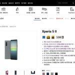 「Xperia 5 II」は台湾で10月8日、香港で10月9日発売