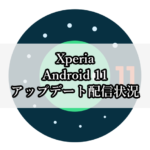 XperiaへのAndroid 11アップデート配信状況まとめ(5月6日更新)