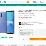 ETOREN、「Xperia 10 III XQ-BT52」を6月9日発売 価格は57,700円
