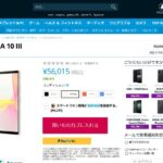 EXPANSYS、「Xperia 10 III」を発売 価格は56,015円